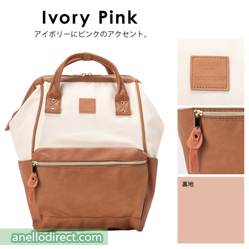 Anello PU Leather Backpack Rucksack Regular Size AT-B1211 Ivory x Pink Japan Original Official Authentic Real Genuine Bag Free Shipping Worldwide Special Discount Low Prices Great Offer