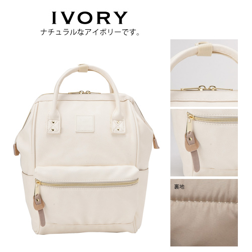 Anello PU Leather Backpack Rucksack Mini Size AT-B1212 Ivory Japan Original Official Authentic Real Genuine Bag Free Shipping Worldwide Special Discount Low Prices Great Offer